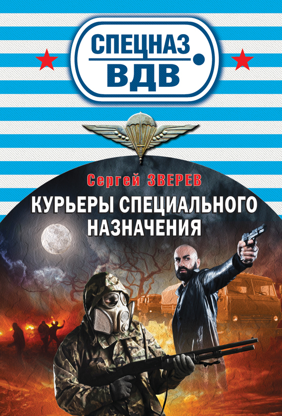 Сергей Зверев бесплатно