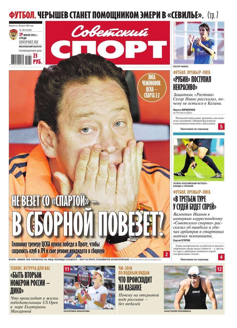Советский спорт 108-2015