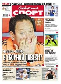 спорт, Редакция газеты Советский  - Советский спорт 108-2015
