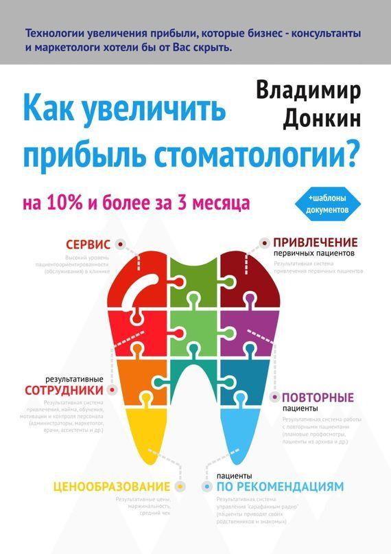 Владимир Донкин Как увеличить прибыль стоматологии? виктор халезов увеличение прибыли магазина