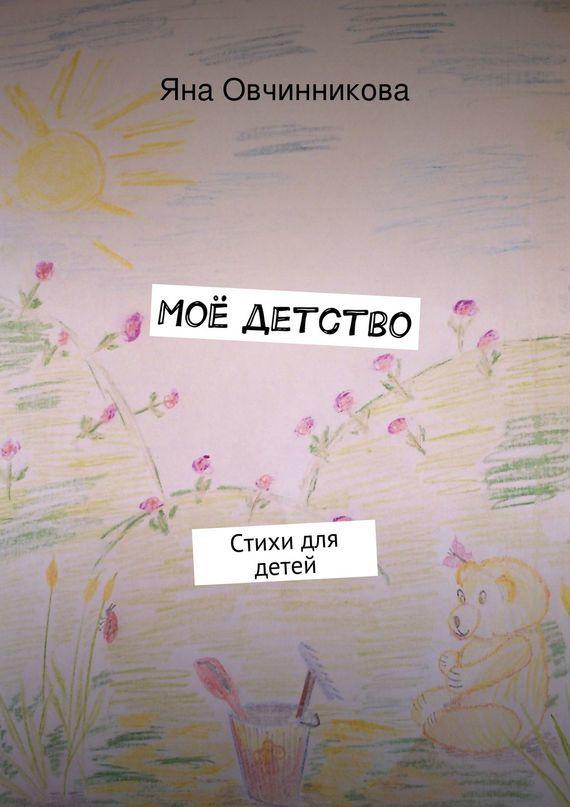 Скачать Моё детство бесплатно Яна Овчинникова
