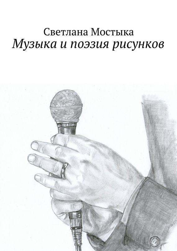 Светлана Мостыка Музыка и поэзия рисунков приточная вентиляция купить в рязани
