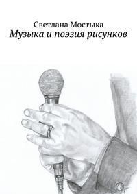 - Музыка и поэзия рисунков