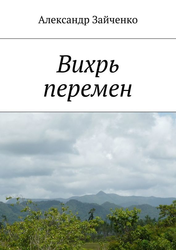 Александр Зайченко бесплатно