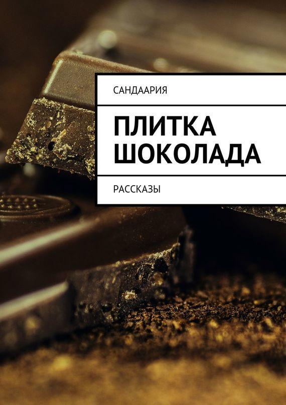 Плитка шоколада от ЛитРес
