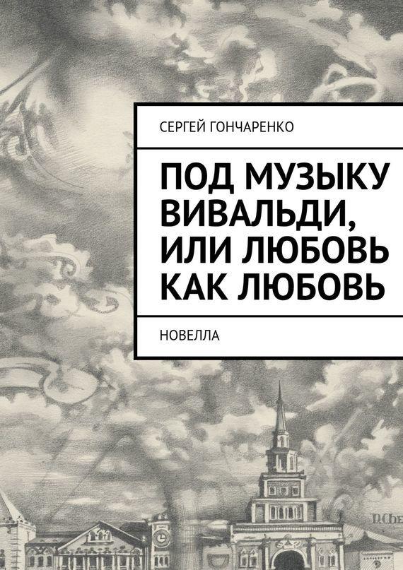 занимательное описание в книге Сергей Гончаренко