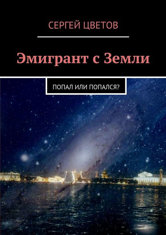 Сергей Цветов Эмигрант с Земли евгений брейдо эмигрант роман и три рассказа