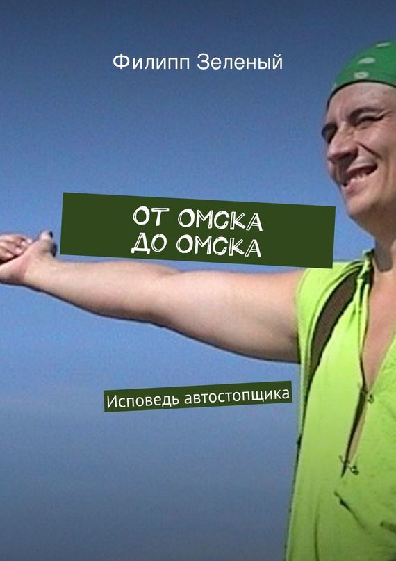 Филипп Зеленый От Омска до Омска товары для дачи в спб