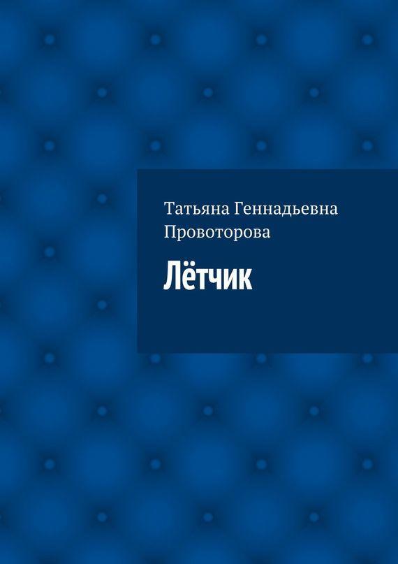 Татьяна Геннадьевна Провоторова Лётчик шаговые моторы в украине