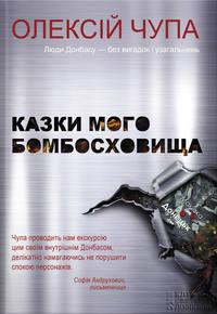 Чупа, Олексiй  - Казки мого бомбосховища