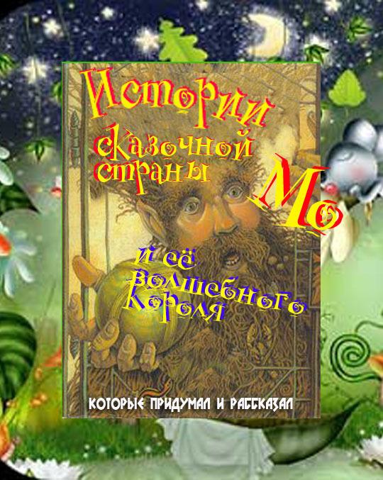 Истории сказочной страны Мо и ее волшебного короля от ЛитРес
