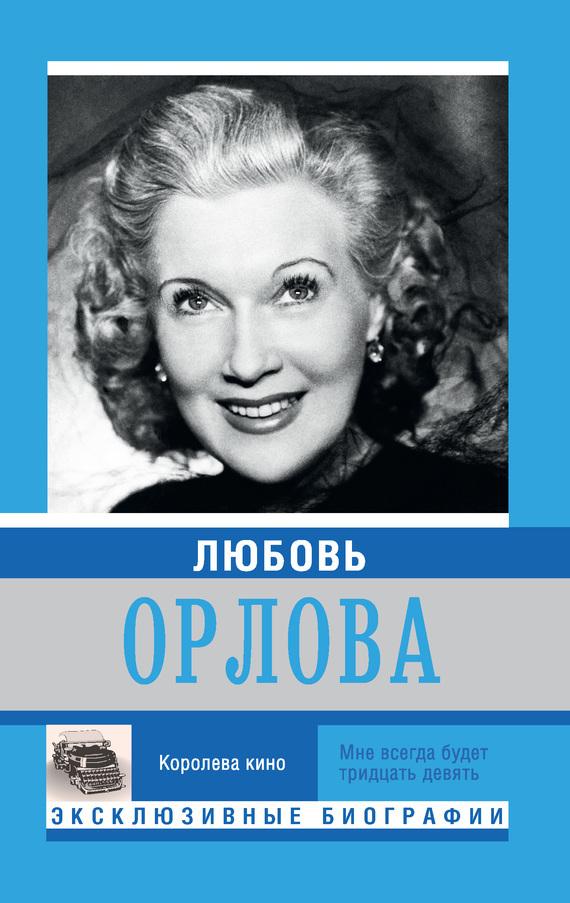 Обложка книги Любовь Орлова, автор Отсутствует