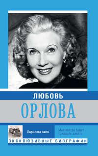 Отсутствует - Любовь Орлова