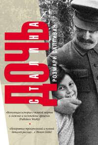 Салливан, Розмари  - Дочь Сталина