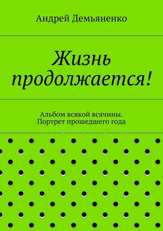 Андрей Демьяненко Жизнь продолжается!
