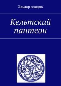 - Кельтский пантеон