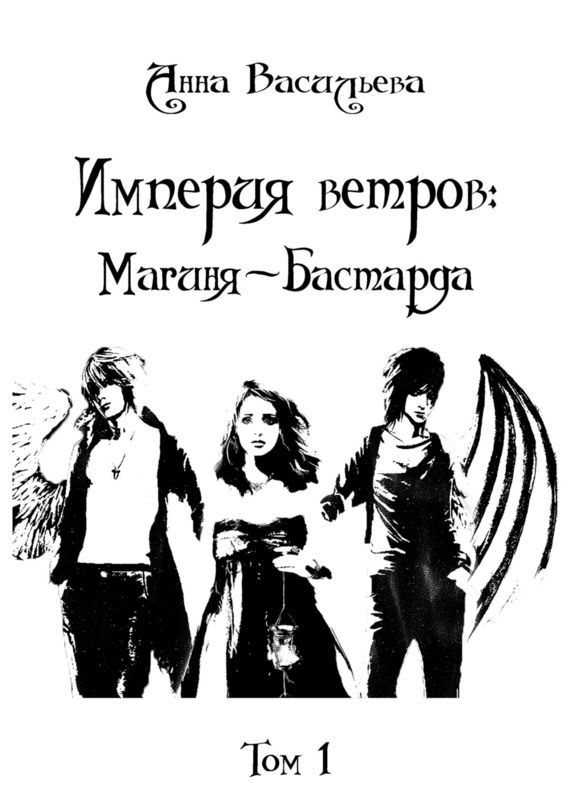 Империя ветров: Магиня-Бастарда