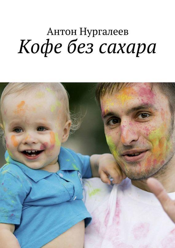 Антон Нургалеев бесплатно