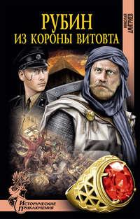 Дмитриев, Николай  - Рубин изкороны Витовта