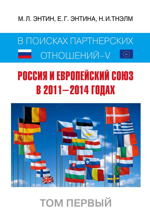 М. Л. Энтин Россия и Европейский Союз в 2011–2014 годах. В поисках партнёрских отношений V. Том 1