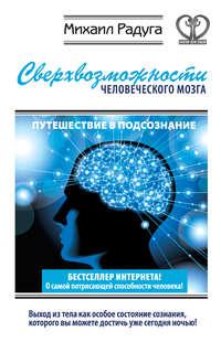 Радуга, Михаил  - Сверхвозможности человеческого мозга. Путешествие в подсознание