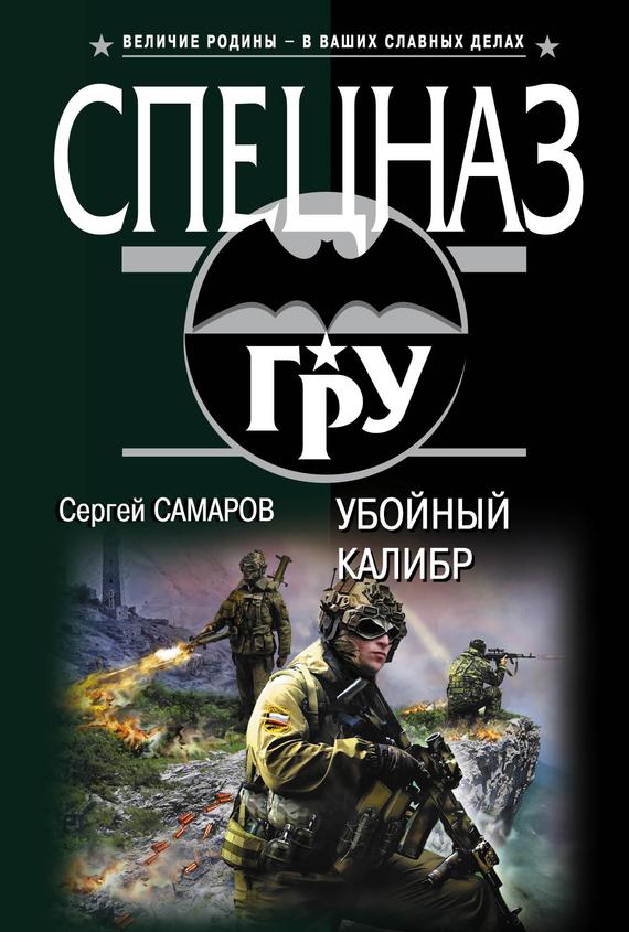 напряженная интрига в книге Сергей Самаров