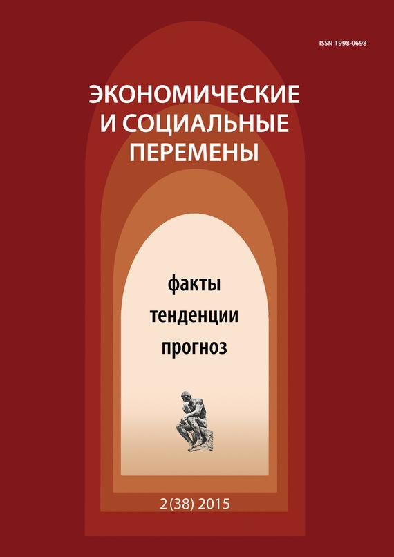 Обложка книги Экономические и социальные перемены № 2 (38) 2015, автор Отсутствует
