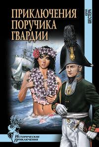 Шестёра, Юрий  - Приключения поручика гвардии