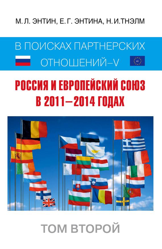 М. Л. Энтин Россия и Европейский Союз в 2011–2014 годах. В поисках партнёрских отношений V. Том 2