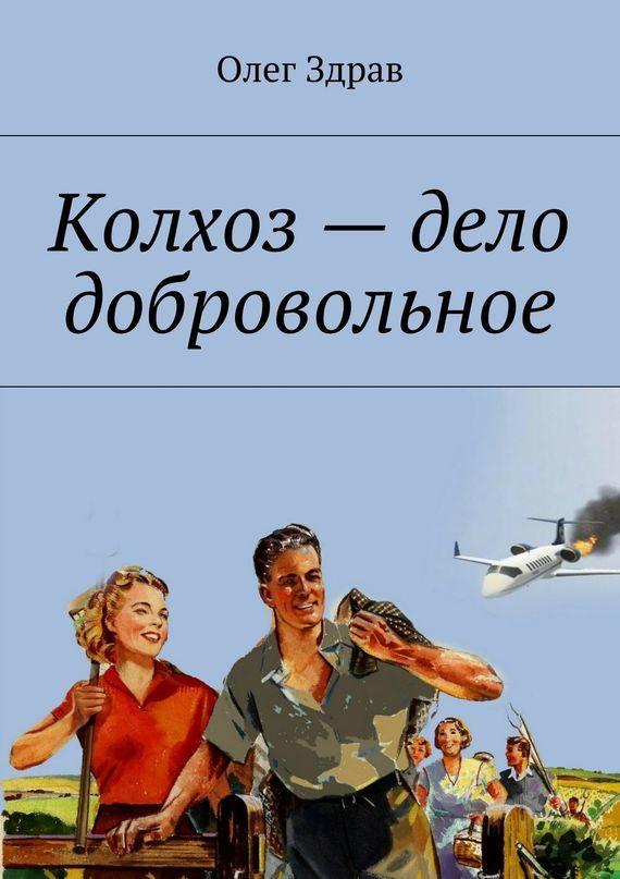 Олег Здрав (Мыслин) бесплатно