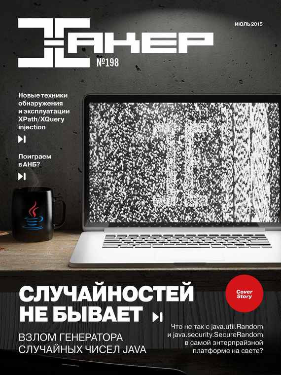 Отсутствует Журнал «Хакер» №07/2015 отсутствует журнал хакер 07 2014