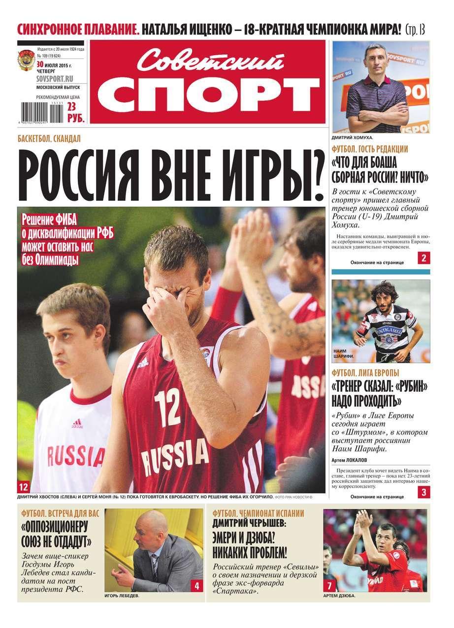 Советский спорт 109-2015