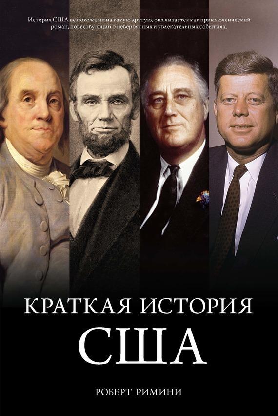 Роберт В. Римини Краткая история США