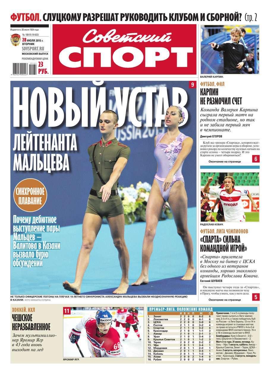 Советский спорт 108в
