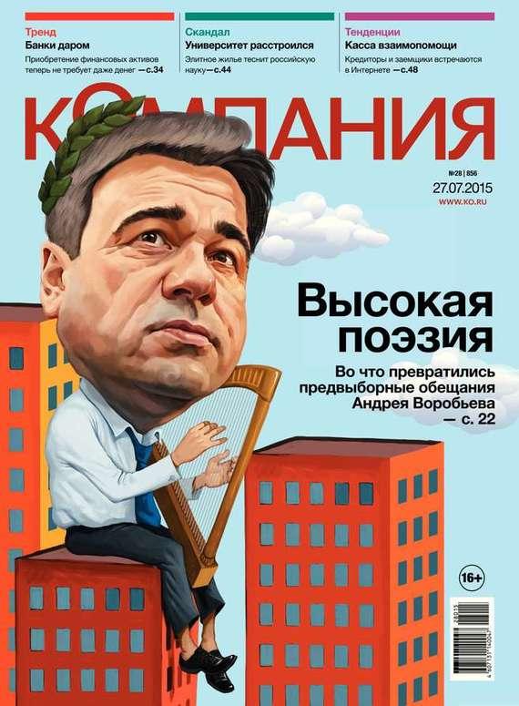 Компания 28-2015 ( Редакция журнала Компания  )