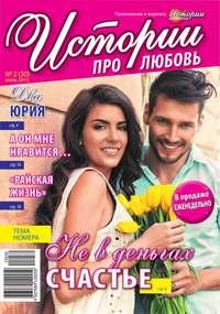 любовь, Редакция журнала Истории про  - Истории про любовь 30