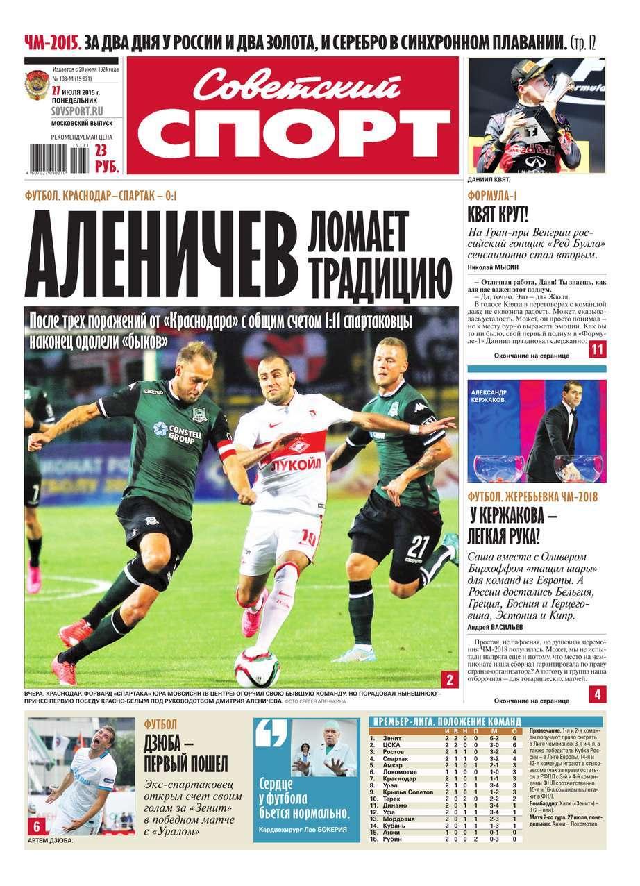 Советский спорт 108м