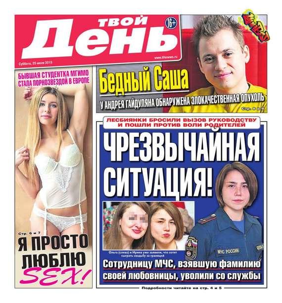Редакция газеты Твой день Твой день 159-2015 cd диск the hollies head out of dreams 6 cd
