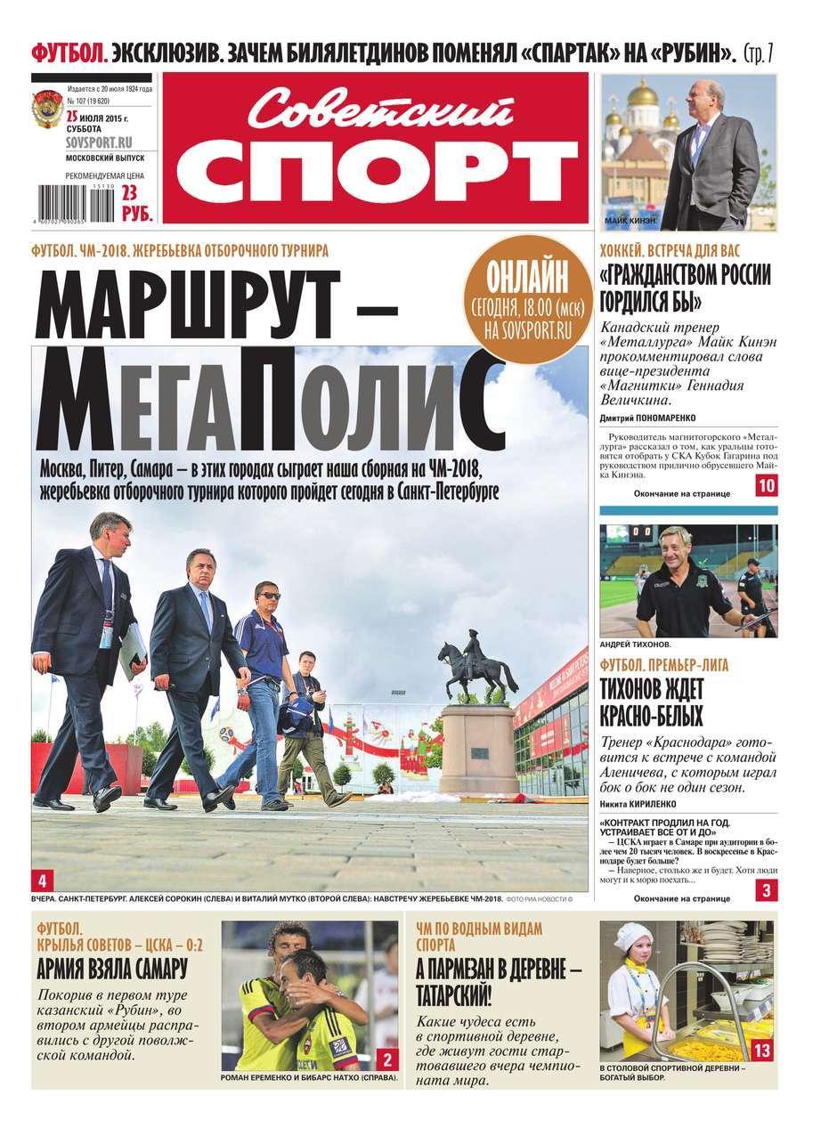 Советский спорт 107-2015