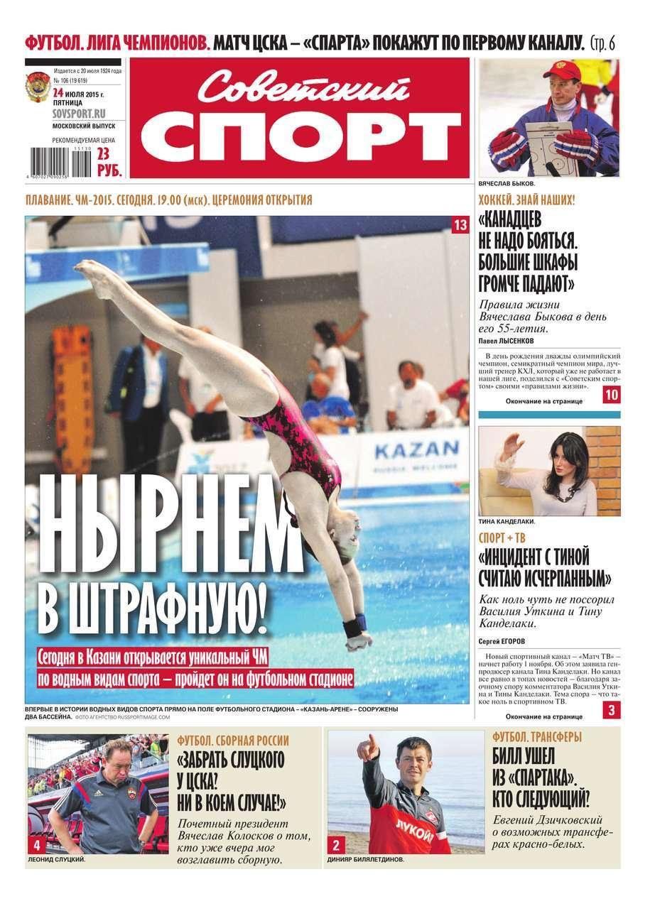 Советский спорт 106-2015