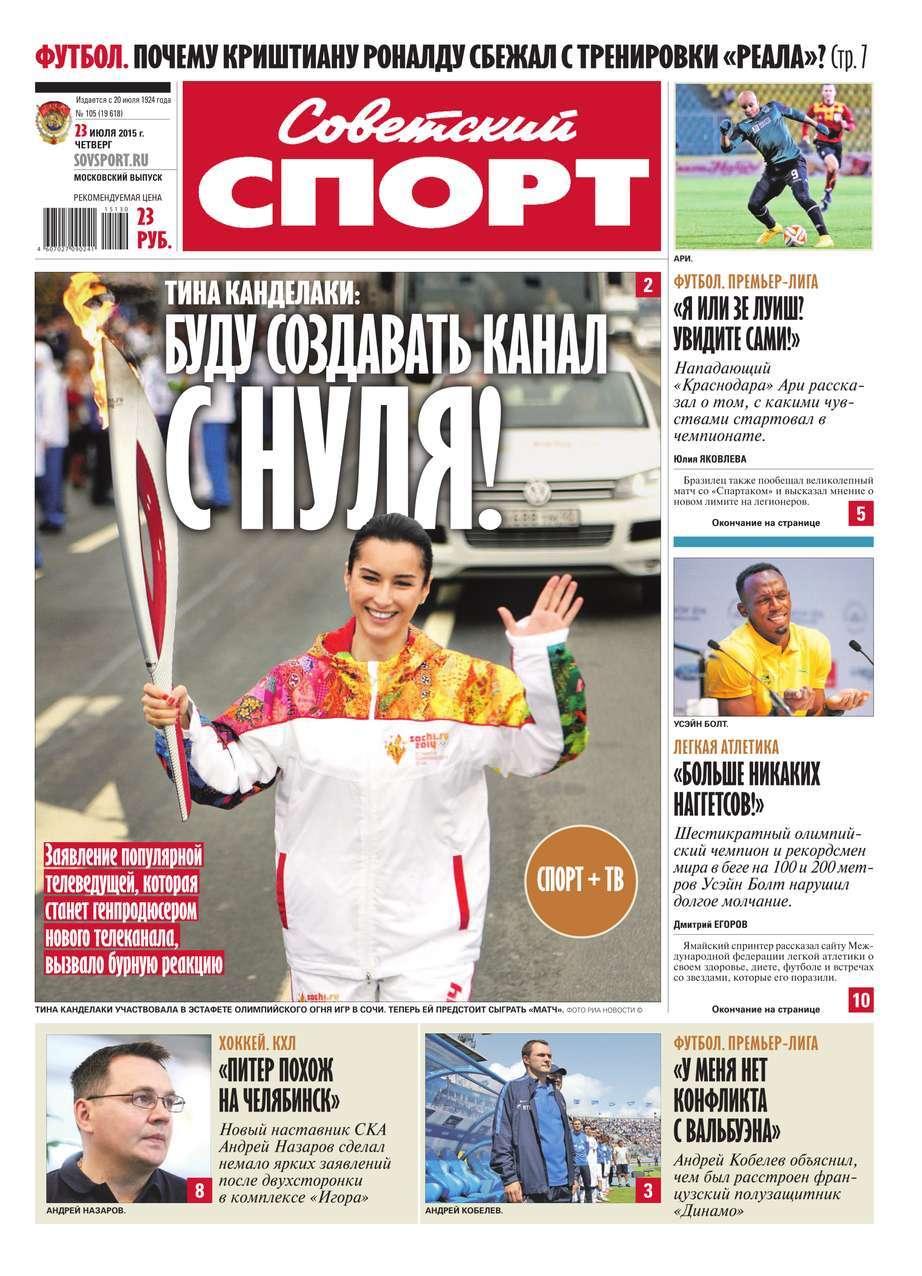 Советский спорт 105-2015