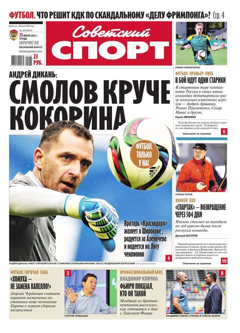 Советский спорт 104-2015