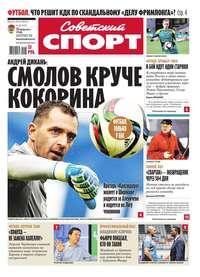 спорт, Редакция газеты Советский  - Советский спорт 104-2015