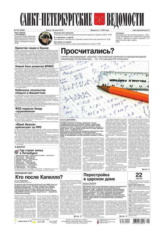 все цены на Редакция газеты Санкт-Петербургские ведомости Санкт-Петербургские ведомости 132-2015
