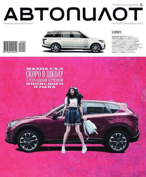 Редакция журнала Автопилот Автопилот 07-08-2015 редакция журнала автопилот автопилот 10 2013