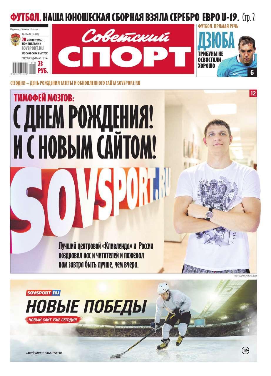 Редакция газеты Советский Спорт Советский спорт 104м luminarc салатник luminarc nordic epona 18 см