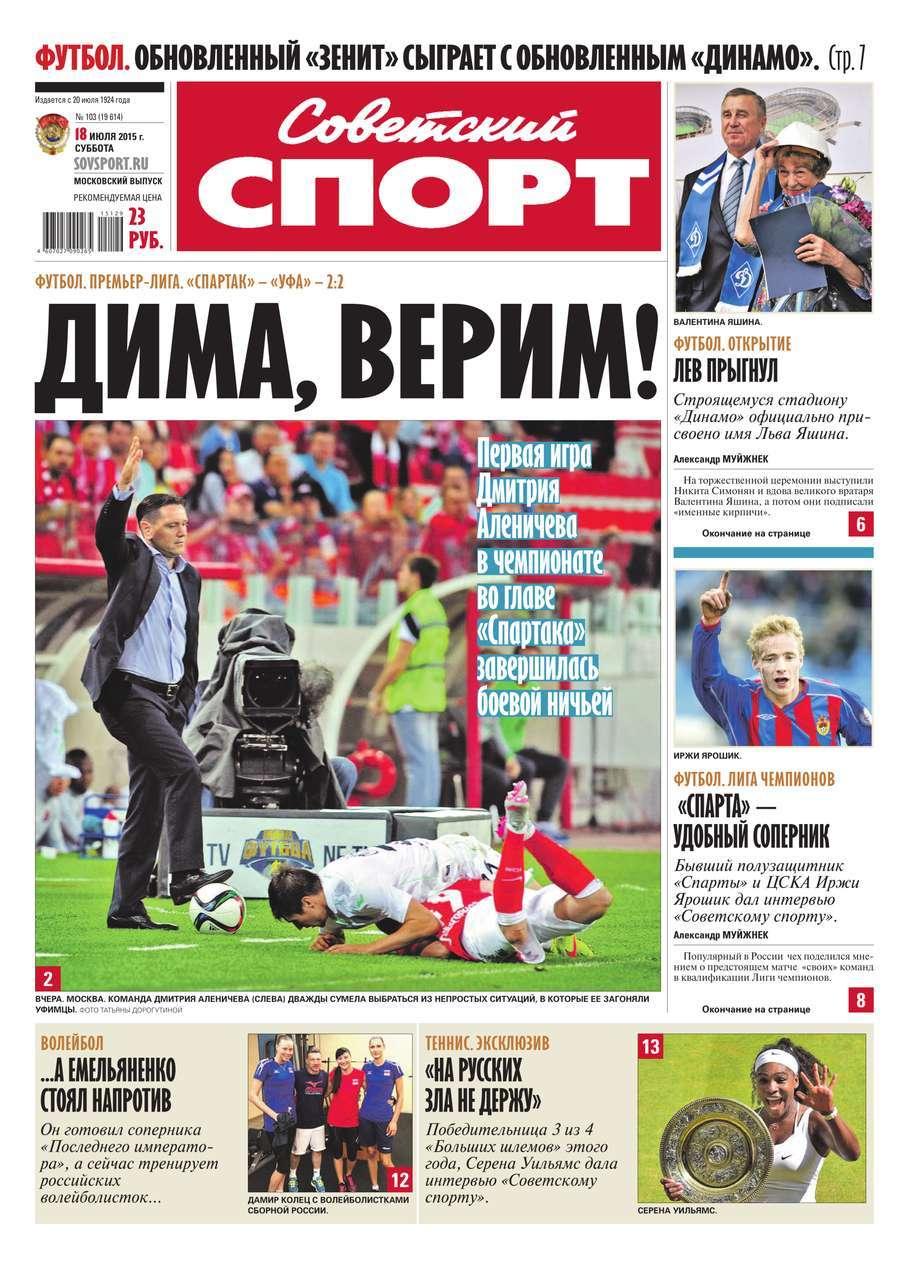 Советский спорт 103-2015