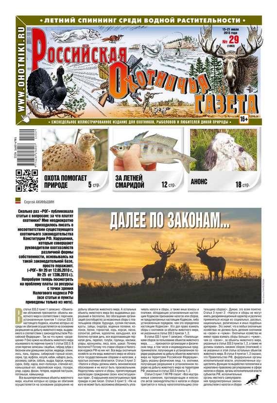 Российская Охотничья Газета 29-2015