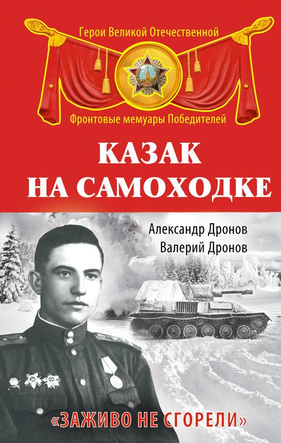 Валерий Дронов Казак на самоходке. «Заживо не сгорели»