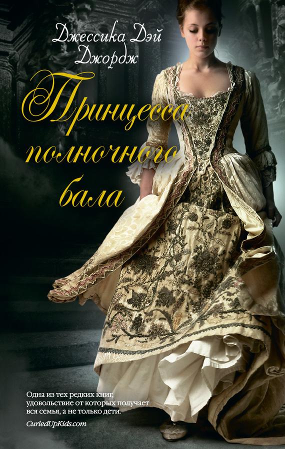 Джессика Дэй Джордж Принцесса полночного бала 101 розу дешево в мытищах